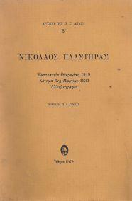 ΝΙΚΟΛΑΟΣ ΠΛΑΣΤΗΡΑΣ - ΕΚΣΤΡΑΤΕΙΑ ΟΥΚΡΑΝΙΑΣ 1919, ΚΙΝΗΜΑ 6ης ΜΑΡΤΙΟΥ 1933, ΑΛΛΗΛΟΓΡΑΦΙΑ