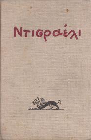ΝΤΙΣΡΑΕΛΙ