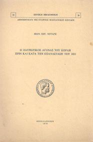 Ο ΠΑΤΡΙΩΤΙΚΟΣ ΑΓΩΝΑΣ ΤΟΥ ΚΟΡΑΗ ΠΡΙΝ ΚΑΙ ΚΑΤΑ ΤΗΝ ΕΠΑΝΑΣΤΑΣΗ ΤΟΥ 1821