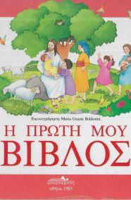 Η ΠΡΩΤΗ ΜΟΥ ΒΙΒΛΟΣ