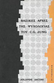 ΒΑΣΙΚΕΣ ΑΡΧΕΣ ΤΗΣ ΨΥΧΟΛΟΓΙΑΣ ΤΟΥ C.G. JUNG