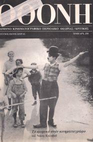 ΟΘΟΝΗ - ΤΕΥΧΟΣ 30 - ΟΚΤΩΒΡΙΟΣ 1987