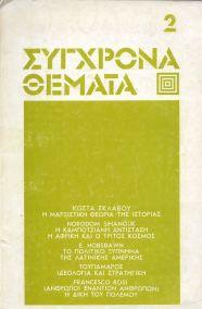 ΣΥΓΧΡΟΝΑ ΘΕΜΑΤΑ ΤΟΜΟΣ Α ΤΕΥΧΟΣ 2