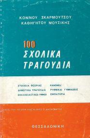 100 ΣΧΟΛΙΚΑ ΤΡΑΓΟΥΔΙΑ
