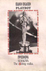 ΕΙΔΙΚΗ ΕΚΔΟΣΗ PLAYBOY ΓΙΑ ΤΑ ΟΣΚΑΡ 1928 - 1993