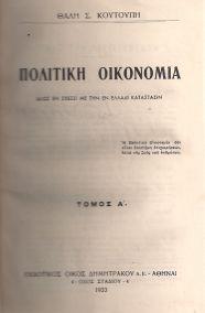 ΠΟΛΙΤΙΚΗ ΟΙΚΟΝΟΜΙΑ (2 ΤΟΜΟΙ)