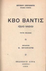 ΚΒΟ ΒΑΝΤΙΣ