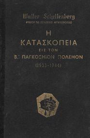 Η ΚΑΤΑΣΚΟΠΙΑ ΕΙΣ ΤΟΝ Β' ΠΑΓΚΟΣΜΙΟΝ ΠΟΛΕΜΟΝ (1933-1944)