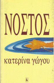 ΝΟΣΤΟΣ