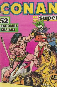 SUPER CONAN Η ΠΟΛΗ ΟΠΟΥ ΣΤΑΜΑΤΗΣΕ Ο ΧΡΟΝΟΣ (ΤΕΥΧΟΣ 30)