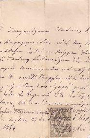 ΜΟΝΟΦΥΛΛΟΣ ΧΕΙΡΟΓΡΑΦΩΣ ΕΞΩΦΛΗΤΙΚΗ ΑΠΟΔΕΙΞΙΣ ΟΜΟΛΟΓΩΝ  - ΣΕΡΒΙΑ 22 ΑΠΡΙΛΙΟΥ 1894