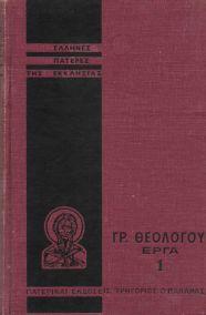 ΓΡ. ΘΕΟΛΟΓΟΥ ΕΡΓΑ, ΤΟΜΟΣ 1 (ΛΟΓΟΙ)