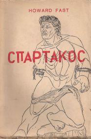 ΣΠΑΡΤΑΚΟΣ - ΤΟΜΟΣ Α'