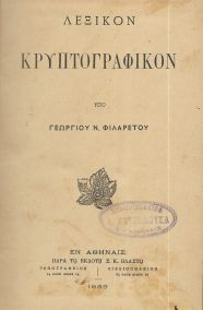 ΛΕΞΙΚΟΝ ΚΡΥΠΤΟΓΡΑΦΙΚΟΝ