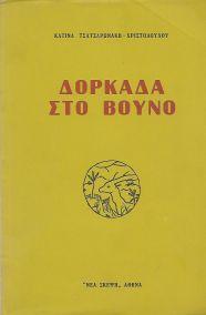 ΔΟΡΚΑΔΑ ΣΤΟ ΒΟΥΝΟ