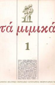 ΤΑ ΜΙΜΙΚΑ - ΤΕΥΧΟΣ ΠΡΩΤΟ - ΙΑΝΟΥΑΡΙΟΣ-ΦΕΒΡΟΥΑΡΙΟΣ 1984