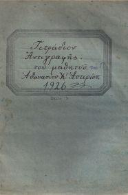 ΧΕΙΡΟΓΡΑΦΟ ΤΕΤΡΑΔΙΟ ΓΡΑΜΜΑΤΙΚΗΣ ΤΟΥ ΑΣΤΕΡΙΟΥ ΑΘΑΝΑΣΙΟΥ (Α' &  Β' ΕΞΑΜΗΝΟΥ) 1926
