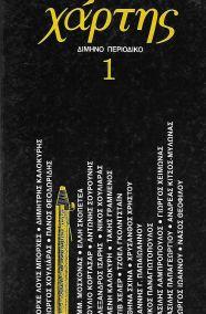 ΧΑΡΤΗΣ 1