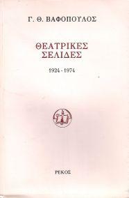 ΘΕΑΤΡΙΚΕΣ ΣΕΛΙΔΕΣ 1924 - 1974