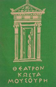 ΘΕΑΤΡΟΝ ΚΩΣΤΑ ΜΟΥΣΟΥΡΗ