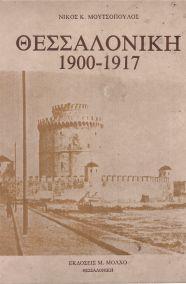 ΘΕΣΣΑΛΟΝΙΚΗ 1900 - 1917
