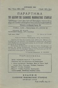 ΠΑΡΑΡΤΗΜΑ ΤΟΥ ΔΕΛΤΙΟΥ ΤΗΣ ΕΛΛΗΝΙΚΗΣ ΜΑΘΗΜΑΤΙΚΗΣ ΕΤΑΙΡΕΙΑΣ (ΑΡΙΘ. 148- 8ον)