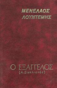 Ο ΕΞΑΓΓΕΛΟΣ (Α. ΣΙΚΕΛΙΑΝΟΣ)