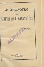 ΑΙ ΑΠΟΛΟΓΙΑΙ ΤΩΝ ΘΥΜΑΤΩΝ ΤΗΣ 15 ΝΟΕΜΒΡΙΟΥ 1922