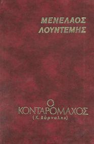 Ο ΚΟΝΤΑΡΟΜΑΧΟΣ (Κ. ΒΑΡΝΑΛΗΣ)