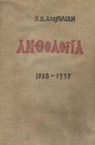 ΑΝΘΟΛΟΓΙΑ 1708-1937