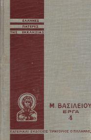ΒΑΣΙΛΕΙΟΣ Ο ΜΕΓΑΣ, ΤΟΜΟΣ 4 (ΕΞΑΗΜΕΡΟΣ)