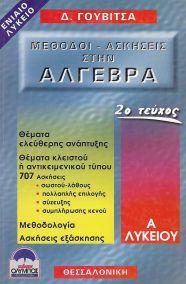 ΜΕΘΟΔΟΙ- ΑΣΚΗΣΕΙΣ ΣΤΗΝ ΑΛΓΕΒΡΑ
