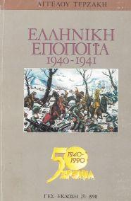 ΕΛΛΗΝΙΚΗ ΕΠΟΠΟΙΪΑ 1940-1941