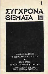 ΣΥΓΧΡΟΝΑ ΘΕΜΑΤΑ ΤΟΜΟΣ Α ΤΕΥΧΟΣ 1