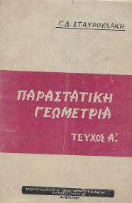 ΠΑΡΑΣΤΑΤΙΚΗ ΓΕΩΜΕΤΡΙΑ