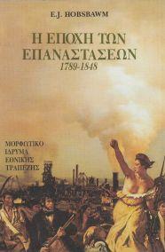 Η ΕΠΟΧΗ ΤΩΝ ΕΠΑΝΑΣΤΑΣΕΩΝ 1789-1848
