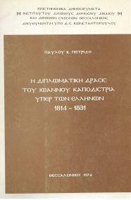 Η ΔΙΠΛΩΜΑΤΙΚΗ ΔΡΑΣΙΣ ΤΟΥ ΙΩΑΝΝΟΥ ΚΑΠΟΔΙΣΤΡΙΑ ΥΠΕΡ ΤΩΝ ΕΛΛΗΝΩΝ 1814-1831