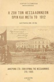 Η ΖΩΗ ΤΩΝ ΘΕΣΣΑΛΟΝΙΚΕΩΝ ΠΡΙΝ ΚΑΙ ΜΕΤΑ ΤΟ 1912