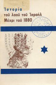 ΙΣΤΟΡΙΑ ΤΟΥ ΛΑΟΥ ΤΟΥ ΙΣΡΑΗΛ ΜΕΧΡΙ ΤΟΥ 1880