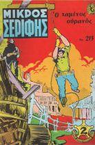 ΜΙΚΡΟΣ ΣΕΡΙΦΗΣ Νο 213: Ο ΧΑΜΕΝΟΣ ΟΥΡΑΝΟΣ