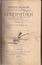 ΕΓΧΕΙΡΙΤΙΚΗ ΤΟΜΟΣ 1-2