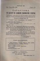 ΠΑΡΑΡΤΗΜΑ ΤΟΥ ΔΕΛΤΙΟΥ ΤΗΣ ΕΛΛΗΝΙΚΗΣ ΜΑΘΗΜΑΤΙΚΗΣ ΕΤΑΙΡΕΙΑΣ (ΑΡ.107)