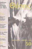 ΠΕΡΙΟΔΙΚΟ: ΘΕΣΕΙΣ (Τεύχος 50)