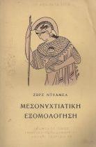ΜΕΣΟΝΥΧΤΙΑΤΙΚΗ ΕΞΟΜΟΛΟΓΗΣΗ