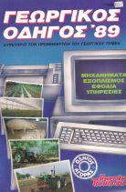 ΓΕΩΡΓΙΚΟΣ ΟΔΗΓΟΣ 1989