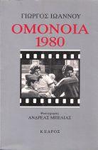 ΟΜΟΝΟΙΑ 1980