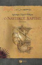 Ο ΝΑΥΤΙΚΟΣ ΧΑΡΤΗΣ