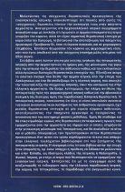 ΟΙ ΘΕΡΑΠΕΙΕΣ ΤΟΥ ΚΑΡΚΙΝΟΥ ΑΠΟ ΤΗΝ ΑΡΧΑΙΟΤΗΤΑ ΜΕΧΡΙ ΣΗΜΕΡΑ - ΔΗΜΟΠΟΥΛΟΣ ΜΑΡΙΟΣ