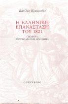 Η ΕΛΛΗΝΙΚΗ ΕΠΑΝΑΣΤΑΣΗ ΤΟΥ 1821 : ΤΕΚΜΗΡΙΑ, ΑΝΑΨΗΛΑΦΗΣΕΙΣ, ΕΡΜΗΝΕΙΕΣ