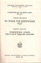 Η ΕΚΣΤΡΑΤΕΙΑ ΕΙΣ ΤΗΝ ΜΙΚΡΑΝ ΑΣΙΑΝ (1919-1922) ΤΟΜΟΣ ΕΒΔΟΜΟΣ